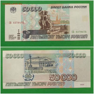 5000, 10000, 50000, 100000 рублей 1995 года. Отличные! - 20200605_072749