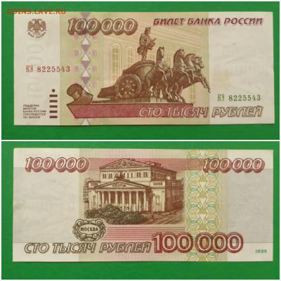 5000, 10000, 50000, 100000 рублей 1995 года. Отличные! - 20200605_072814