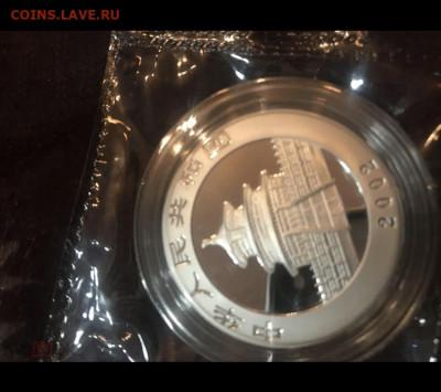10 юаней панда оригинал? - B8EEC3D4-4361-4CD7-84F2-6F96AD1E3518