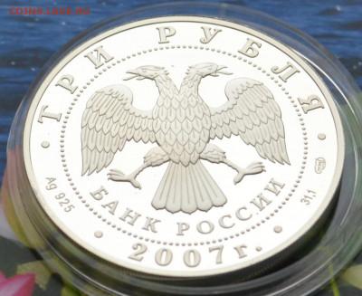 3 рубля Международный полярный год - DSC_00080.JPG