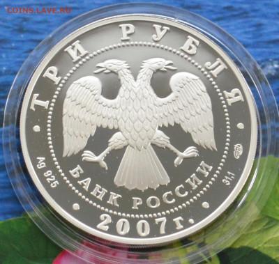 3 рубля Международный полярный год - DSC_0003.JPG