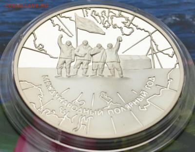 3 рубля Международный полярный год - DSC_00040.JPG