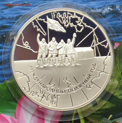 3 рубля Международный полярный год - DSC_00020.JPG