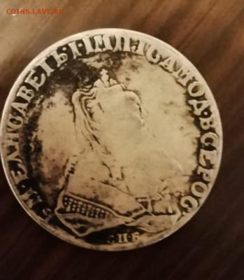 Монета рубль 1751 определение подлинности. - Screenshot_20200830_130429