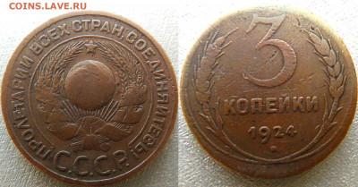 """инветаризация  3 коп. 1924 год """"лысый"""" глобус - 3 копейки 1924 год глобус2"""