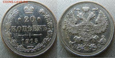 Серебрянные 20 копеек 1915 года Что делатьс браком? - 20 коп.1914г.