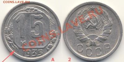 Бракованные монеты - 15k35-artefact
