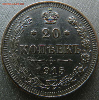 Серебрянные 20 копеек 1915 года Что делатьс браком? - 20 копеек 1915 года брак