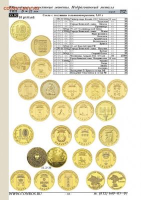 Каталог Монеты РСФСР, СССР и России 1921 - 2019 Фикс 60р - 992477-3