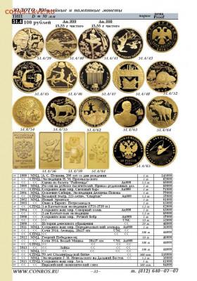 Каталог Монеты РСФСР, СССР и России 1921 - 2019 Фикс 60р - 992477-2