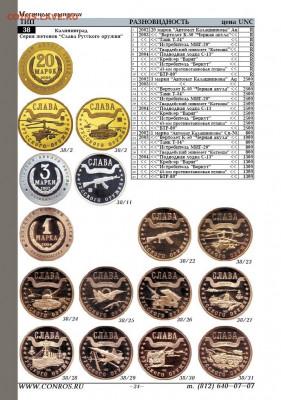 Каталог Монеты РСФСР, СССР и России 1921 - 2019 Фикс 60р - 992477-1