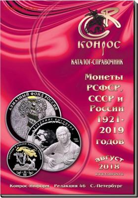 Каталог Монеты РСФСР, СССР и России 1921 - 2019 Фикс 60р - 992477