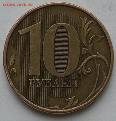 5 рублей 1997 СПМД, 10 рублей 2012 ММД разновидности? - 6