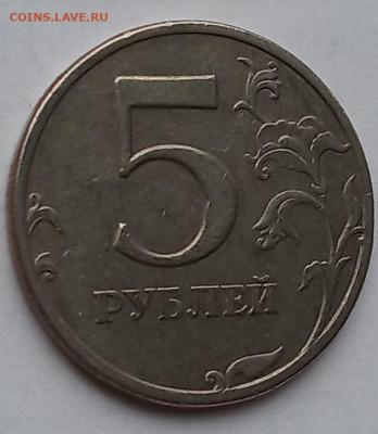 5 рублей 1997 СПМД, 10 рублей 2012 ММД разновидности? - 3