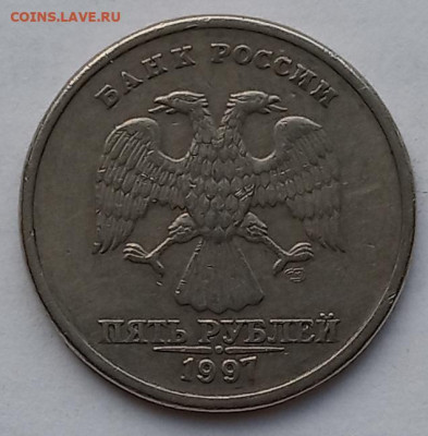 5 рублей 1997 СПМД, 10 рублей 2012 ММД разновидности? - 1