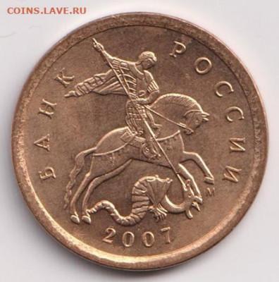 Что попадается среди современных монет - scan0001