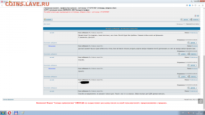 Аккаунт Мельников был взломан. - 03