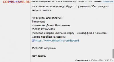 Аккаунт Мельников был взломан. - Снимок экрана (297)