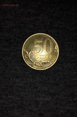 50 копеек 2003 С-П - IMG_20200906_184603
