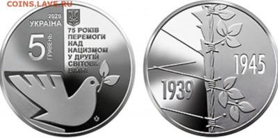 Забытые серии памятных монет современной России - Украина, 5 гривен, 2020г., 75 лет Победы