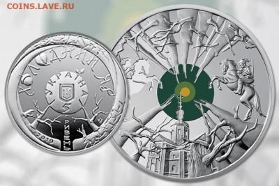 Забытые серии памятных монет современной России - Украина, 5 гривен, 2019г., Холодный Яр