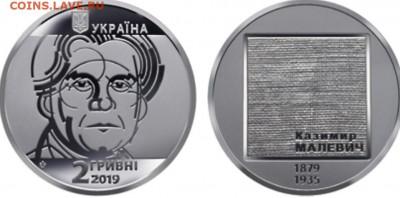 Забытые серии памятных монет современной России - Украина, 2 гривны, 2019г., Казимир Малевич