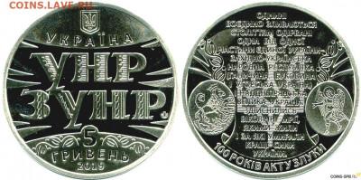 Забытые серии памятных монет современной России - 5-hr-2019-unr-zunr