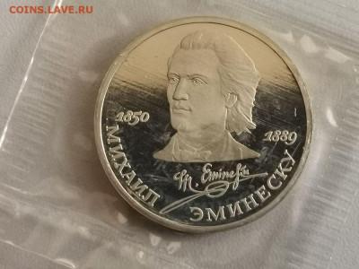 1р 1989г Эминеску пруф запайка, до 14.09 - С Эминеску-1