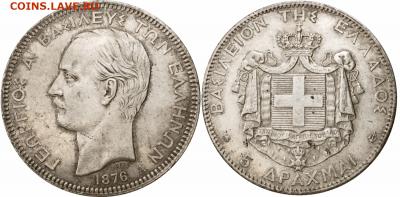 Латинский Монетный союз - 5dr_1876