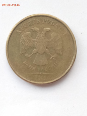 10 рублей 2015 ММД - IMG_20200828_080547