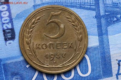5 копеек 1937 год -  до 16.09.20 до 22:10 - imgonline-com-ua-CompressBySize-9x74R5EqK7DoCyQ