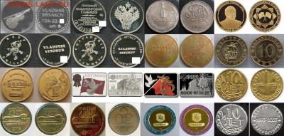 Куплю юбилейные, памятные медали и жетоны СПМД,ММД,Гознак - Подборка 4