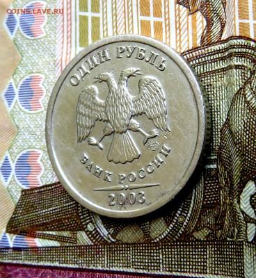 1 рубль 2003 г. до 17.09.2020 г. 22:00 - IMG_0603.JPG