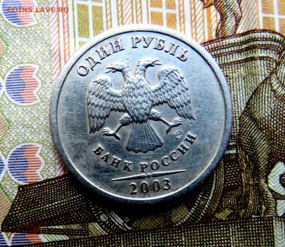 1 рубль 2003 г. до 17.09.2020 г. 22:00 - IMG_0602.JPG
