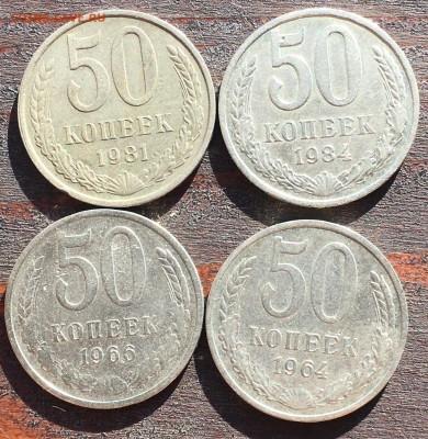 50 копеек 1964; 1966; 1981; 1984 до 17.09.20 22:00 - 869A365A-E5F2-4D88-997F-1CFD71D04EA7
