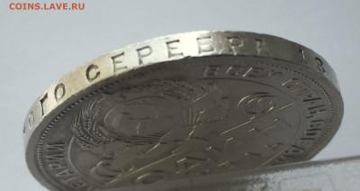 1 рубль 1924 с 200 - IMG_5622.JPG