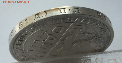 1 рубль 1924 с 200 - IMG_5620.JPG