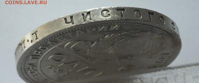 1 рубль 1924 с 200 - IMG_5618.JPG