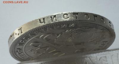 1 рубль 1924 с 200 - IMG_5617.JPG