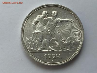 1 рубль 1924 с 200 - IMG_5616.JPG