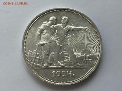 1 рубль 1924 с 200 - IMG_5615.JPG