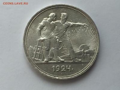 1 рубль 1924 с 200 - IMG_5614.JPG
