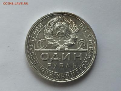 1 рубль 1924 с 200 - IMG_5613.JPG