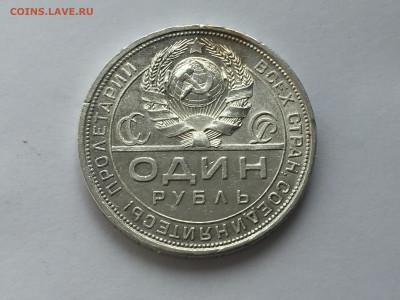 1 рубль 1924 с 200 - IMG_5612.JPG
