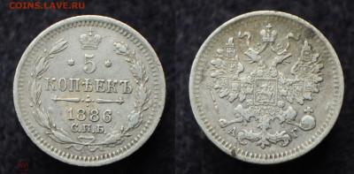 5 копеек 1886 СПБ АГ - 5коп1886_1_1