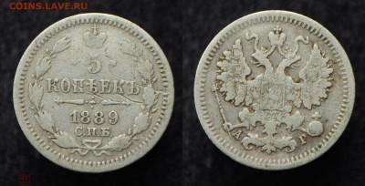 5 копеек 1889 СПБ АГ  до 17.09.20 в 22:00 - 5коп1889_1_1