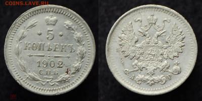 5 копеек 1902 СПБ АР  до 17.09.20 в 22:00 - 5коп1902_1_1