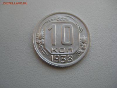 10 копеек 1938 до 17.09.20 в 22:00 - IMG_0016.JPG