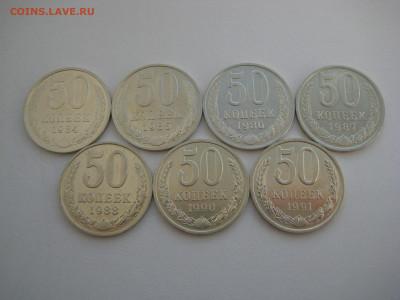 50 копеек 1961-1991 23 шт. без повторов до 17.09.20 в 22:00 - 50 коп 1984-91_реверсы.JPG
