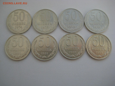 50 копеек 1961-1991 23 шт. без повторов до 17.09.20 в 22:00 - 50 коп 1974-83_реверсы.JPG